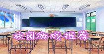 校园游戏大全中文下载