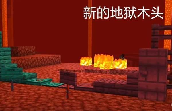 我的世界新版地狱