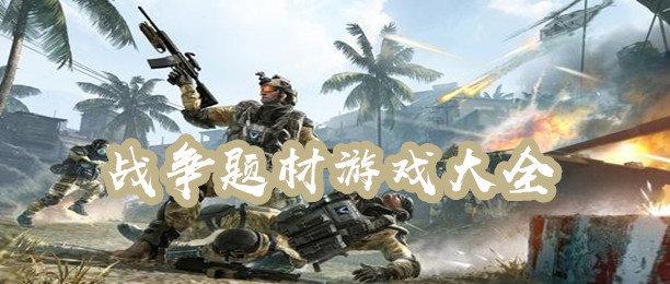 战争题材题材的游戏有哪些