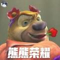 熊熊王者荣耀
