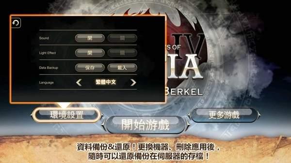 艾诺迪亚4内购破解版截图