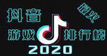 2020抖音游戏排行榜