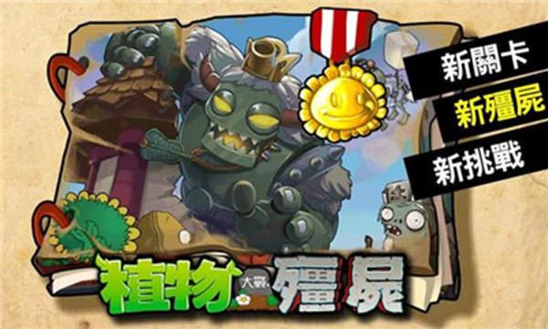 植物大战僵尸西游版内购版截图