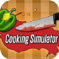 烹饪模拟器