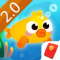 天天有鱼2.0版本