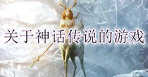 关于神话传说的游戏
