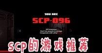 scp的游戏推荐