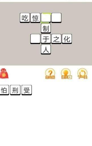 成语点点点红包版下载_成语点点点红包版游戏下载