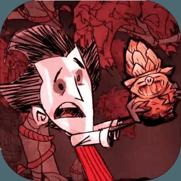 饥荒哈姆雷特手机版