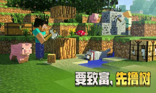 我的世界旧版1.2中文版截图