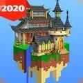 我的无限世界2020