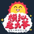 老大爷模拟器中文版