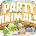 动物派对手游手机版