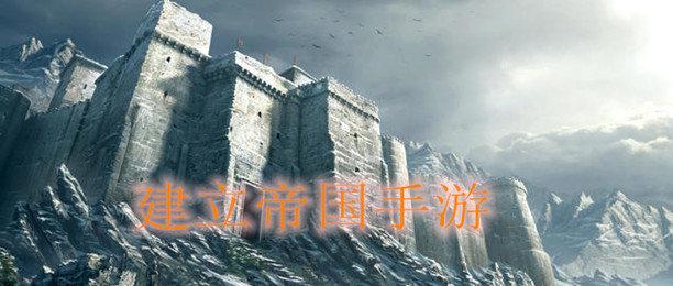 建立帝国手游