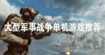 大型军事战争单机游戏推荐