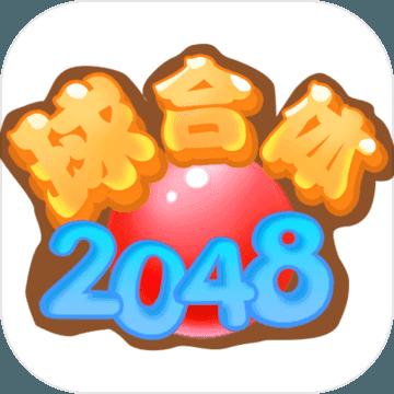 2048球合体