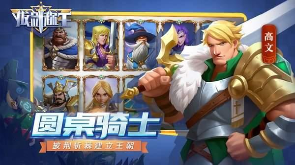 拔剑称王最新版下载_拔剑称王游戏最新版本下载