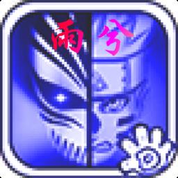 死神vs火影雨兮改(完整版)