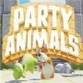 动物派对模拟器