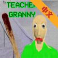 巴迪老师无敌版