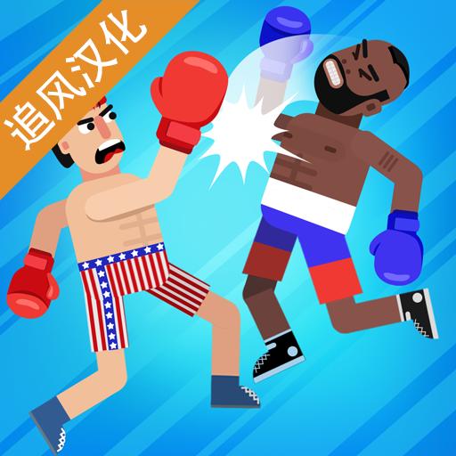拳击物理2破解版