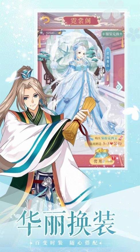 全民恋爱之女皇陛下游戏截图