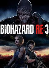 生化危机3重制版