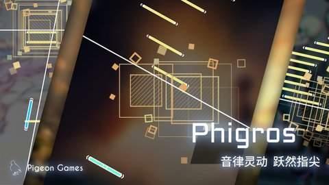 Phigros全曲包解锁破解版下载_Phigros全曲包1.4.5存档下载