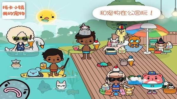 托卡小镇我的宠物游戏