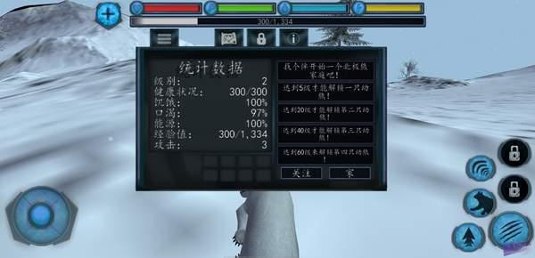 终极北极熊模拟器破解版截图