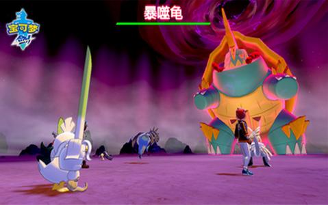 口袋妖怪剑盾8.0完结截图