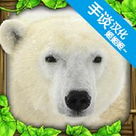 终极北极熊模拟器破解版