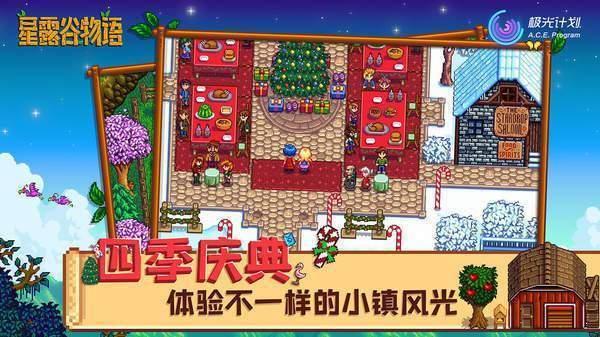 星露谷物语联机版游戏