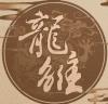 龙雏破解版金手指2020最新版12月
