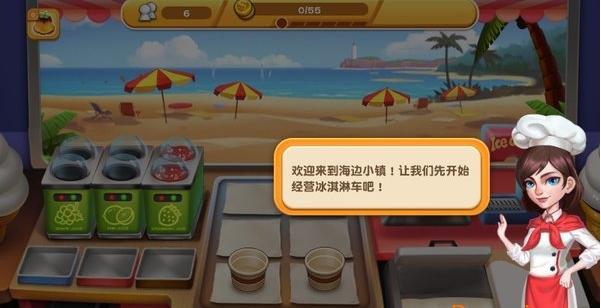 快乐烹饪中文版