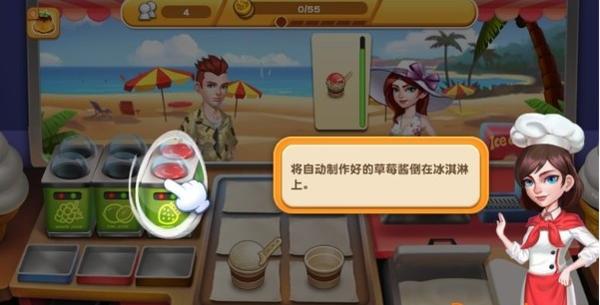 快乐烹饪中文版是一款休闲十足的美食制作小游戏