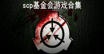 scp基金会游戏合集