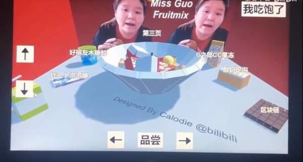 郭老师3d水果捞去广告版是一款恶搞游戏