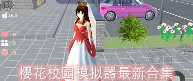 樱花校园模拟器最新合集