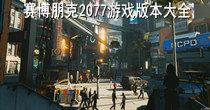 赛博朋克2077游戏版本大全