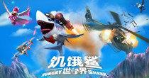 饥饿鲨进化游戏合集