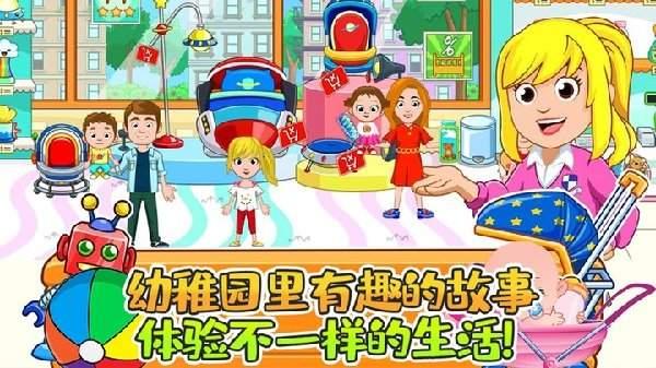 托卡小镇幼稚园是一款十分有意思的卡通互动小游戏,