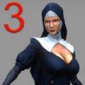 邪恶修女3