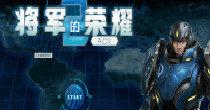 将军的荣耀系列游戏合集