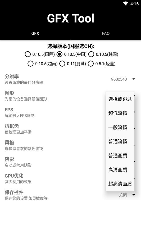 gfx画质修改器120帧安卓版