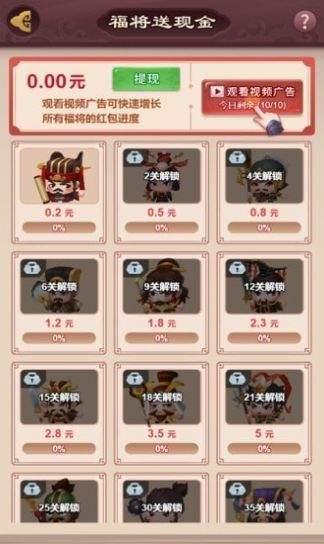 秦汉大乱斗红包版