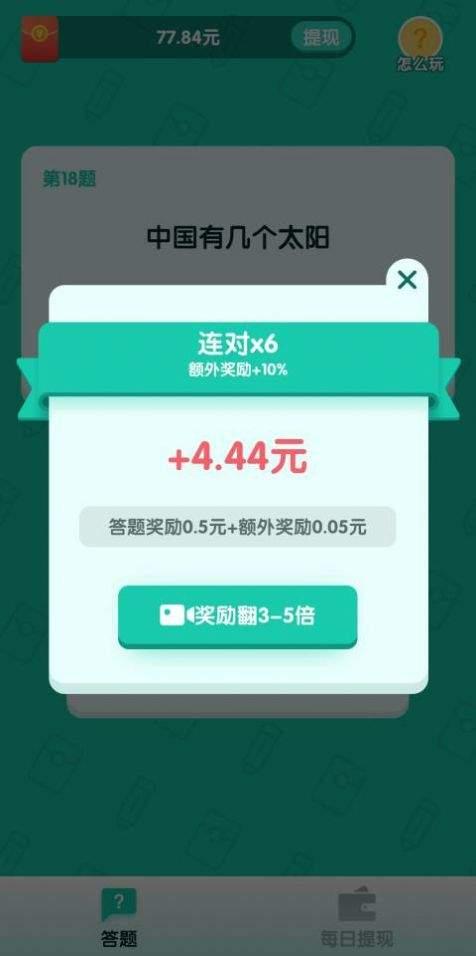 亿万答题红包版下载_亿万答题红包版赚钱游戏下载