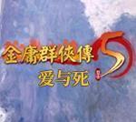金庸群侠传5爱与死mod最新版