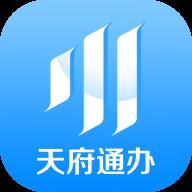 天府通办手机app
