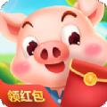 一起来养猪赚钱版app
